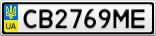 Номерной знак - CB2769ME