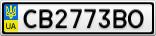 Номерной знак - CB2773BO
