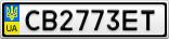 Номерной знак - CB2773ET