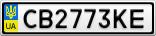 Номерной знак - CB2773KE
