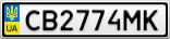 Номерной знак - CB2774MK