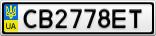 Номерной знак - CB2778ET