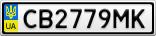 Номерной знак - CB2779MK