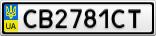 Номерной знак - CB2781CT