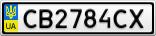 Номерной знак - CB2784CX