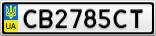 Номерной знак - CB2785CT