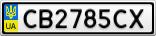 Номерной знак - CB2785CX