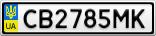 Номерной знак - CB2785MK