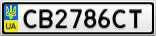 Номерной знак - CB2786CT