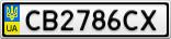 Номерной знак - CB2786CX