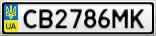 Номерной знак - CB2786MK