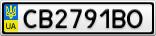 Номерной знак - CB2791BO