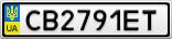 Номерной знак - CB2791ET