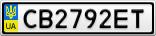 Номерной знак - CB2792ET