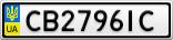 Номерной знак - CB2796IC