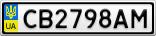 Номерной знак - CB2798AM