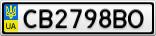 Номерной знак - CB2798BO