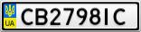 Номерной знак - CB2798IC
