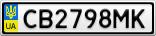 Номерной знак - CB2798MK