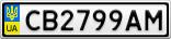 Номерной знак - CB2799AM
