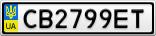 Номерной знак - CB2799ET