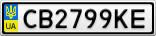 Номерной знак - CB2799KE
