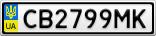 Номерной знак - CB2799MK