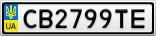 Номерной знак - CB2799TE