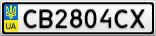 Номерной знак - CB2804CX
