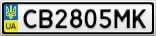 Номерной знак - CB2805MK