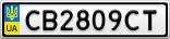 Номерной знак - CB2809CT