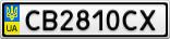 Номерной знак - CB2810CX