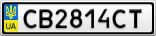 Номерной знак - CB2814CT