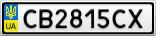 Номерной знак - CB2815CX