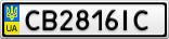 Номерной знак - CB2816IC
