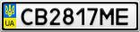 Номерной знак - CB2817ME