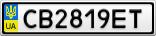 Номерной знак - CB2819ET