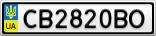Номерной знак - CB2820BO