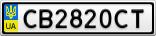Номерной знак - CB2820CT