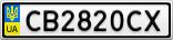 Номерной знак - CB2820CX
