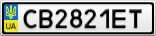 Номерной знак - CB2821ET