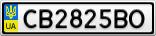 Номерной знак - CB2825BO