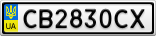 Номерной знак - CB2830CX