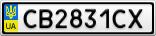 Номерной знак - CB2831CX