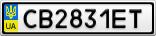Номерной знак - CB2831ET