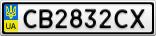 Номерной знак - CB2832CX