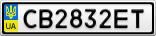 Номерной знак - CB2832ET