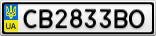 Номерной знак - CB2833BO
