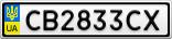 Номерной знак - CB2833CX