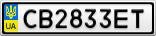 Номерной знак - CB2833ET